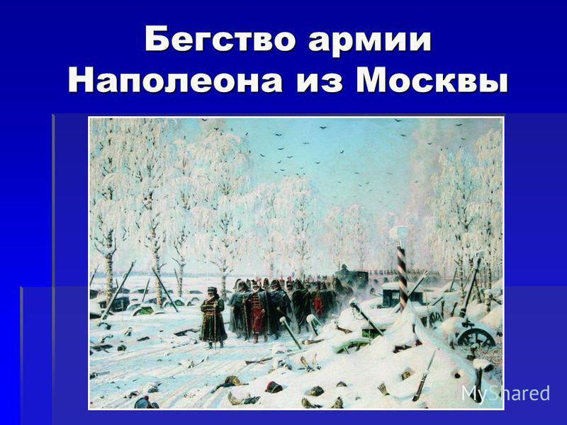 Бегство армии Наполеона из Москвы