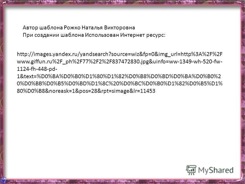 http://images.yandex.ru/yandsearch?source=wiz&fp=0&img_url=http%3A%2F%2F www.giffun.ru%2F_ph%2F77%2F2%2F837472830.jpg&uinfo=ww-1349-wh-520-fw- 1124-fh-448-pd- 1&text=%D0%BA%D0%B0%D1%80%D1%82%D0%B8%D0%BD%D0%BA%D0%B0%2 0%D0%BB%D0%B5%D0%BD%D1%8C%20%D0%B