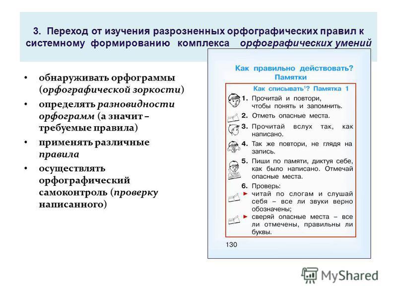 3. Переход от изучения разрозненных орфографических правил к системному формированию комплекса орфографических умений обнаруживать орфограммы (орфографической зоркости) определять разновидности орфограмм (а значит – требуемые правила) применять разли