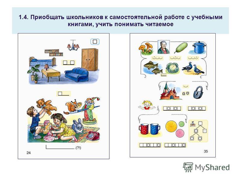 1.4. Приобщать школьников к самостоятельной работе с учебными книгами, учить понимать читаемое