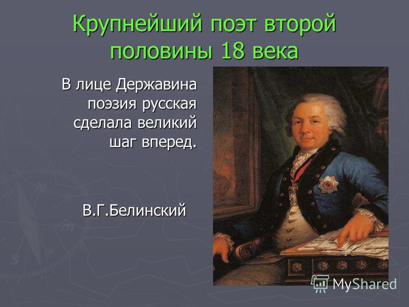Крупнейший поэт второй половины 18 века В лице Державина поэзия русская сделала великий шаг вперед. В.Г.Белинский В.Г.Белинский