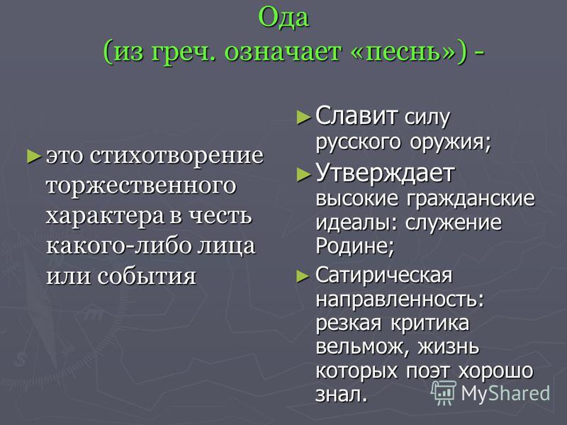 Ода (из греч. означает «песнь») - это стихотворение торжественного характера в честь какого-либо лица или события это стихотворение торжественного характера в честь какого-либо лица или события Славит силу русского оружия; Утверждает высокие гражданс