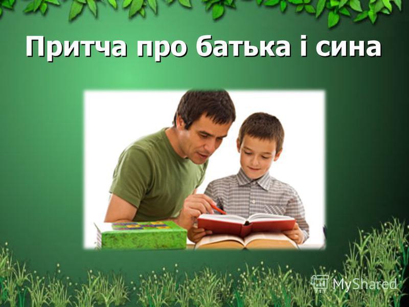 Притча про батька і сина