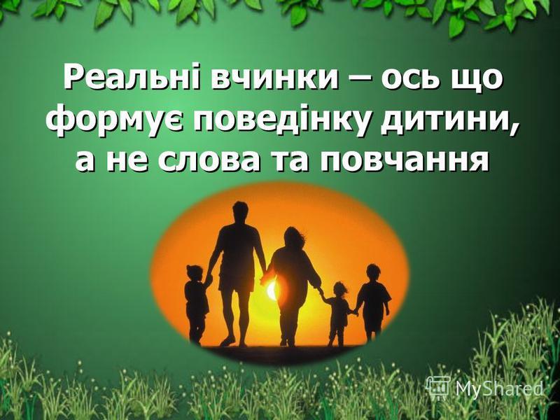Реальні вчинки – ось що формує поведінку дитини, а не слова та повчання