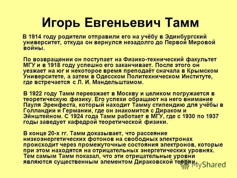 Игорь Евгеньевич Тамм (8 июля 1895 - 12 апреля 1971) Тамм В 1958 году И. Е. Тамм был самым старшим из тройки советских физиков (И. Е. Тамм, П. А. Черенков и И. М. Франк), получивших Нобелевскую премию