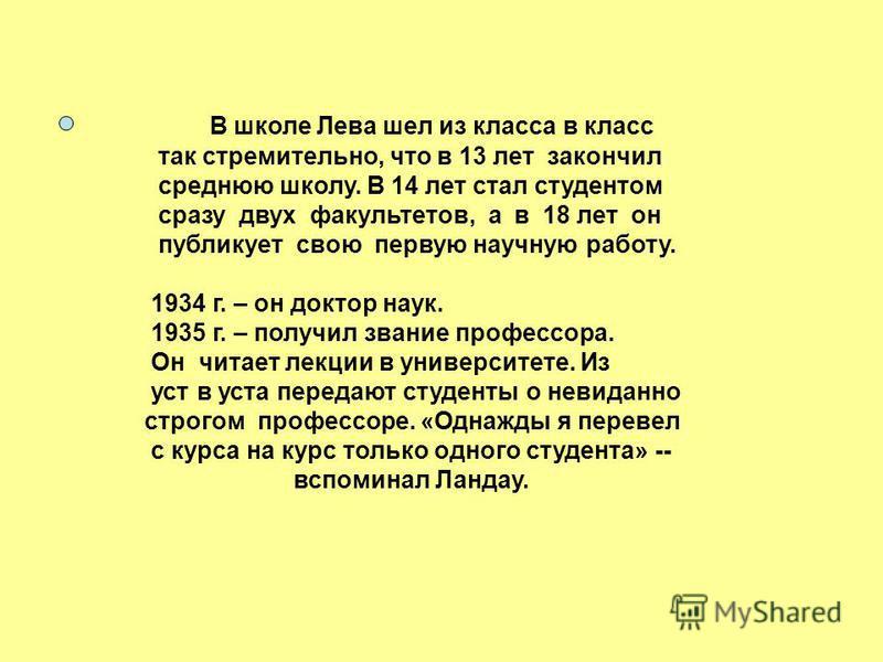 Лев Давидович Ландау (22 января 1908 - 1 апреля 1968) Ландау В отчёте Нобелевского комитета о присуждении Нобелевской премии по физике за 1962 год сказано, что она присуждена Л. Д. Ландау