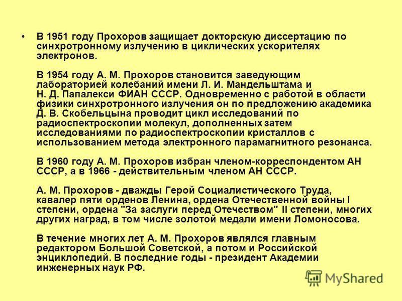 В марте 1942 года Прохоров тяжело ранен и долго лечил раненую руку. После выздоровления он отправлен в штаб Западного фронта, а затем в Западный штаб партизанского движения. А затем, осенью - в 94-й гвардейский стрелковый полк 30-й стрелковой дивизии