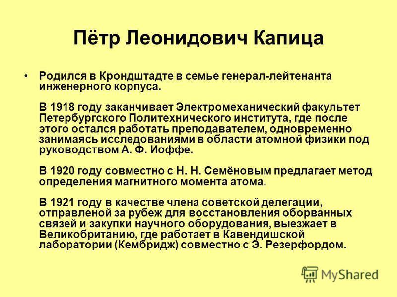 Пётр Леонидович Капица (9 июля 1894 - 8 апреля 1984) Капица В 1978 году П. Л. Капица стал обладателем Нобелевской премии за фундаментальные изобретения и открытия в области физики низких температур.