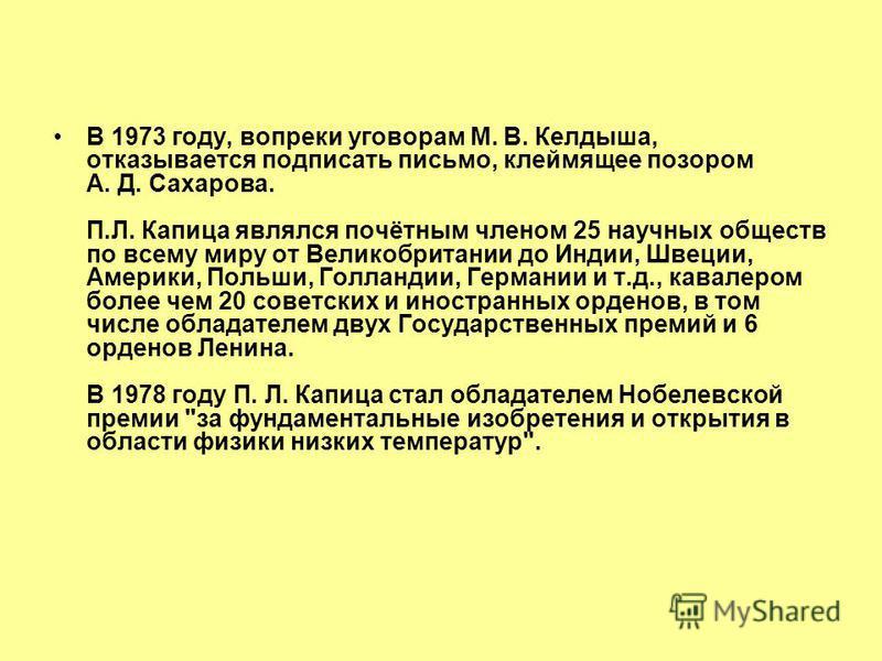 В 1947-49 преподаёт на физико-техническом факультете МГУ, где попеременно с Л. Д. Ландау читает курс общей физики и стоит у истоков основания Московского Физико-технического института (МФТИ, Физ Тех). В начале 1950 года приказом министра Высшего Обра
