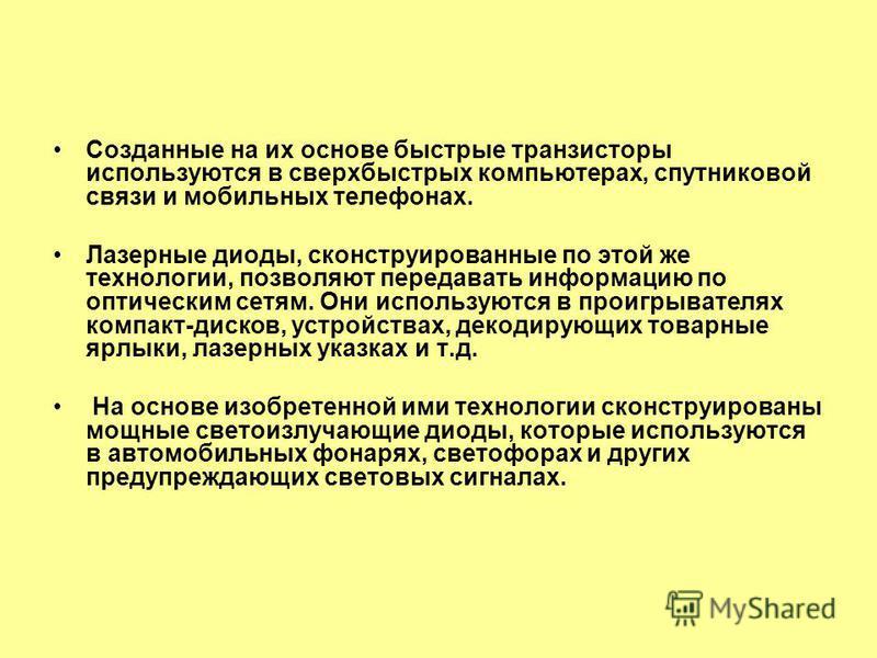С 1972 года - профессор, с 1973 - заведующий кафедрой оптоэлектроники ЛЭТИ (ныне - Санкт-Петербургского электротехнического университета), с 1988 года является деканом Физико-технического факультета Ленинградского политехнического института (ныне - С