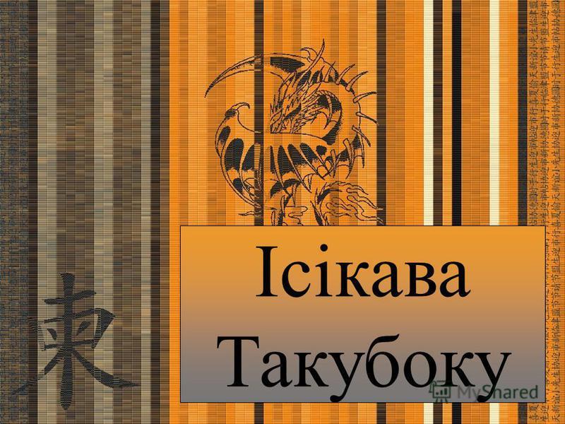 Ісікава Такубоку