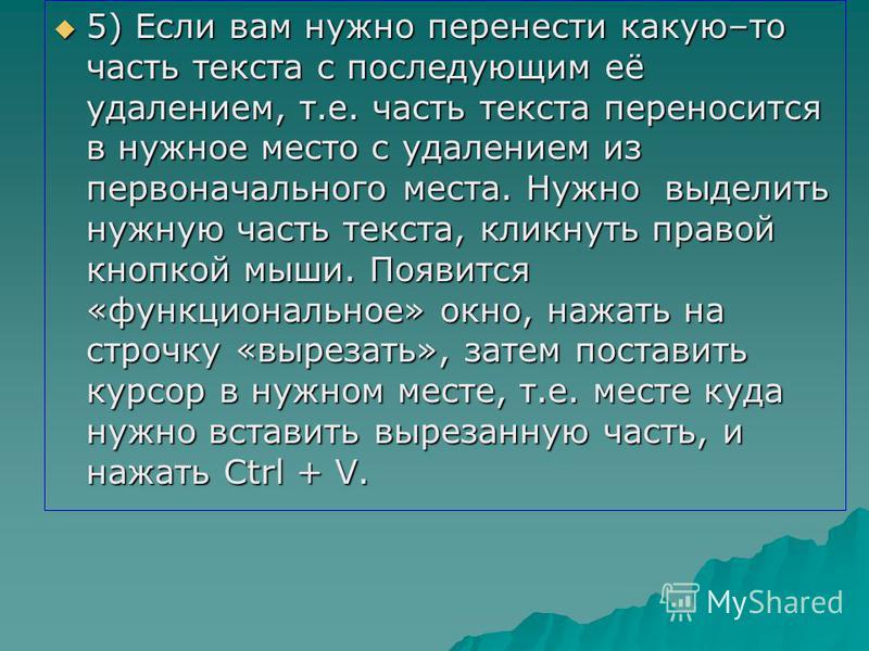 3) Если вам нужно перенести какую-то часть текста в другое место (в том же тексте), нужно 3) Если вам нужно перенести какую-то часть текста в другое место (в том же тексте), нужно А) Выделить интересующий вас кусок текста и нажать Ctrl + C А) Выделит