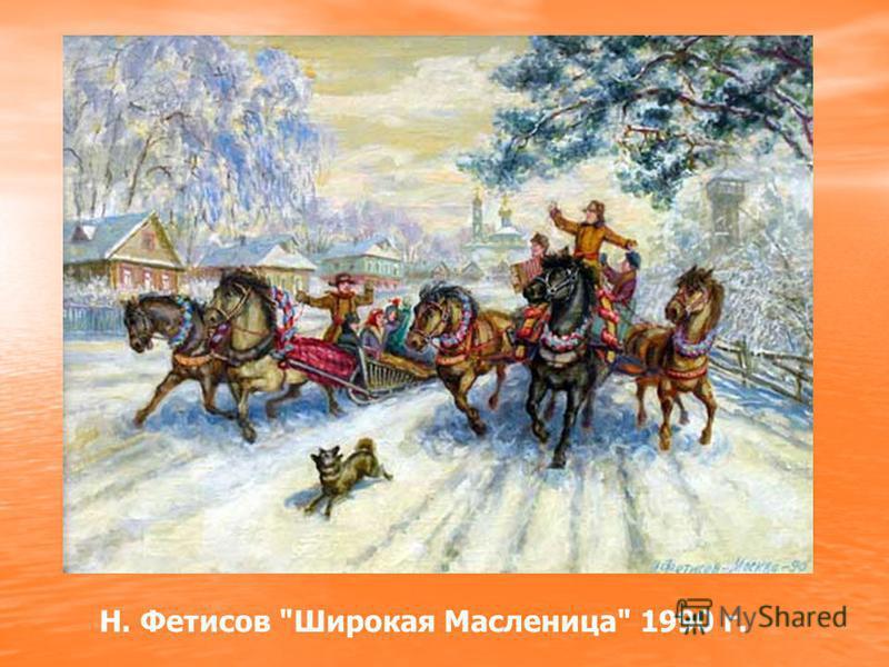 Н. Фетисов Широкая Масленица 1990 г.
