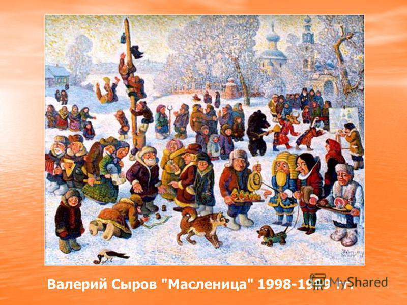 Валерий Сыров Масленица 1998-1999 гг.