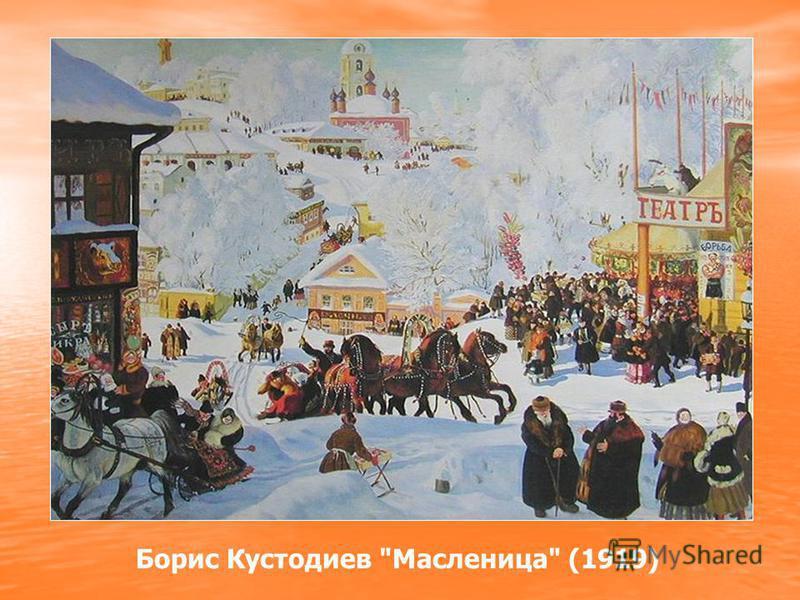 Борис Кустодиев Масленица (1919)