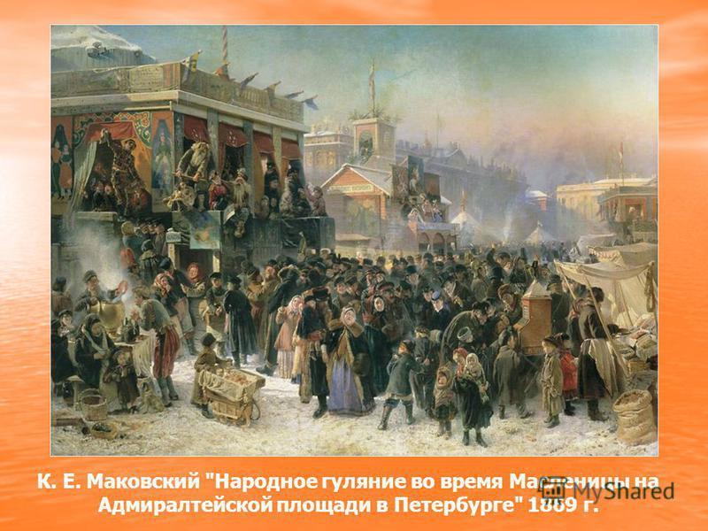 К. Е. Маковский Народное гуляние во время Масленицы на Адмиралтейской площади в Петербурге 1869 г.