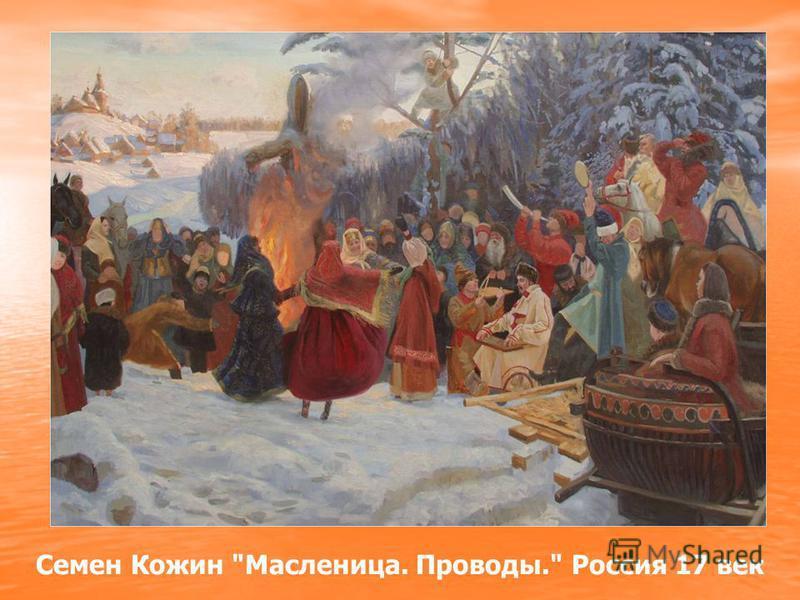 Семен Кожин Масленица. Проводы. Россия 17 век
