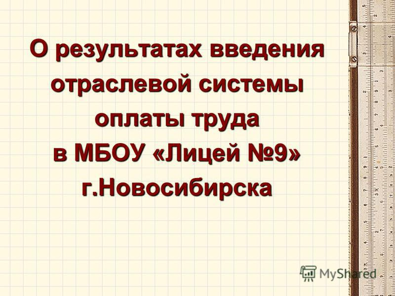 О результатах введения отраслевой системы оплаты труда в МБОУ «Лицей 9» г.Новосибирска