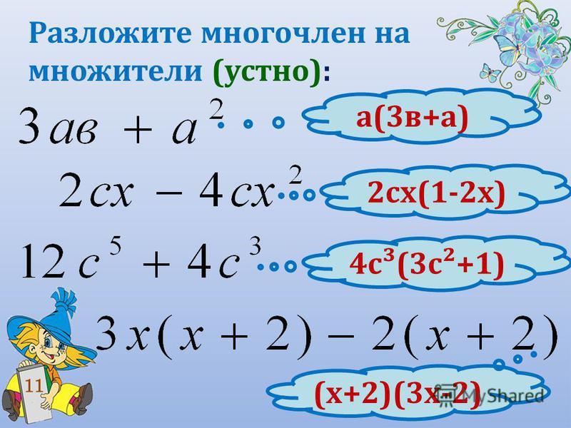 Разложите многочлен на множители (устно): 11 а(3 в+а) 2 сх(1-2 х) 4 с³(3 с²+1) (х+2)(3 х-2)
