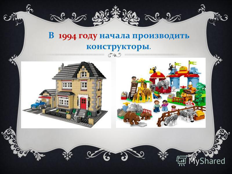 В 1994 году начала производить конструкторы.