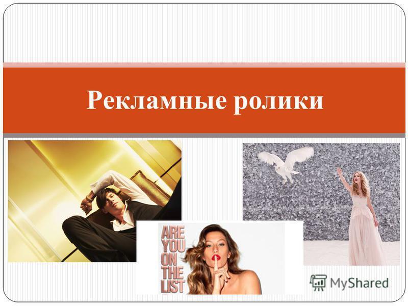 Рекламные ролики