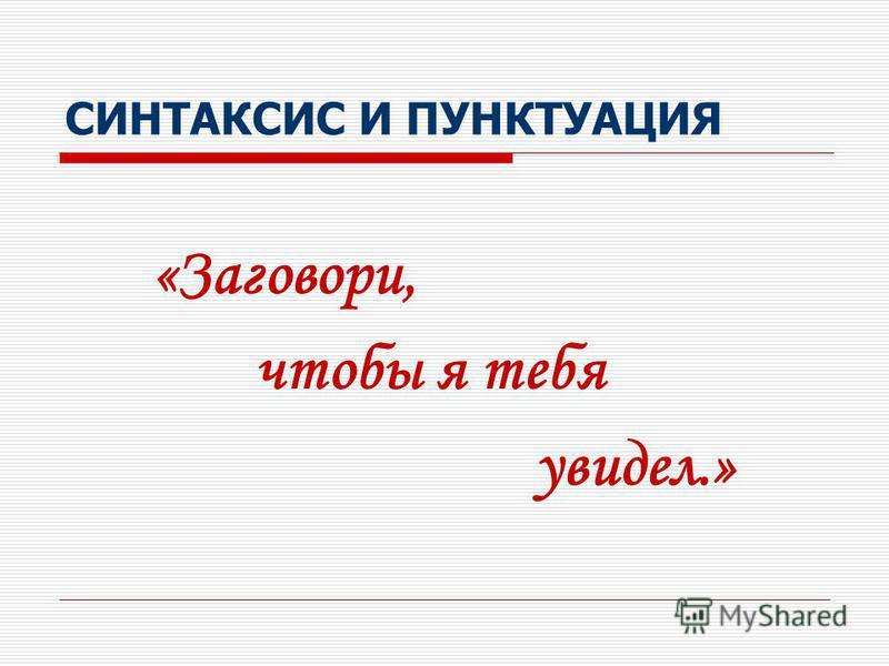 СИНТАКСИС И ПУНКТУАЦИЯ «Заговори, чтобы я тебя увидел.»