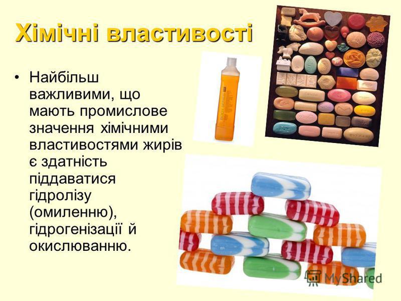 Хімічні властивості Найбільш важливими, що мають промислове значення хімічними властивостями жирів є здатність піддаватися гідролізу (омиленню), гідрогенізації й окислюванню.