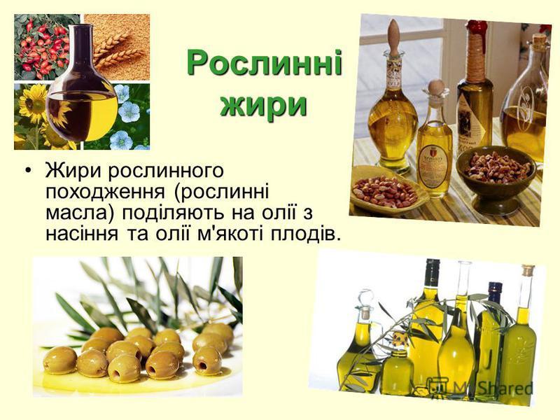 Рослинні жири Жири рослинного походження (рослинні масла) поділяють на олії з насіння та олії м'якоті плодів.