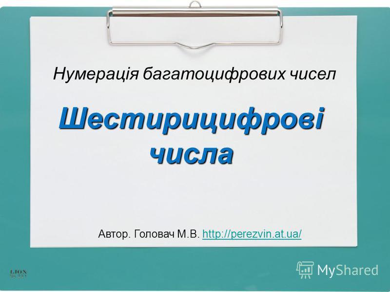 Шестирицифрові числа Нумерація багатоцифрових чисел Автор. Головач М.В. http://perezvin.at.ua/http://perezvin.at.ua/
