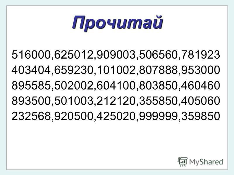 Прочитай 516000,625012,909003,506560,781923 403404,659230,101002,807888,953000 895585,502002,604100,803850,460460 893500,501003,212120,355850,405060 232568,920500,425020,999999,359850