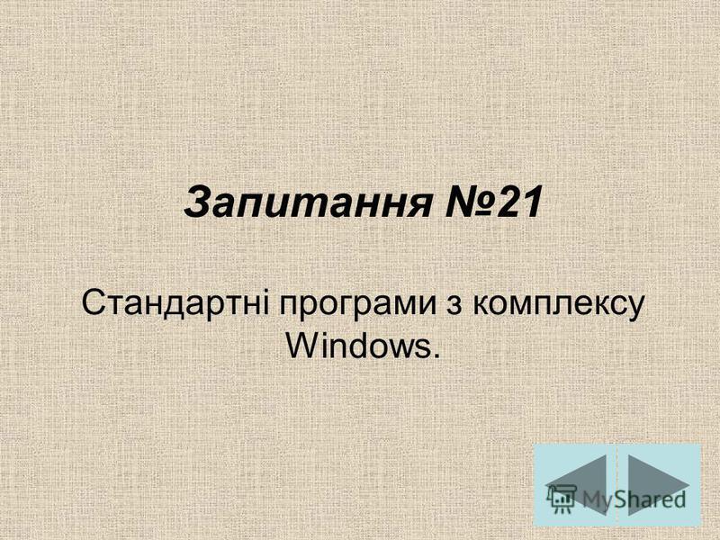 Запитання 21 Стандартні програми з комплексу Windows.