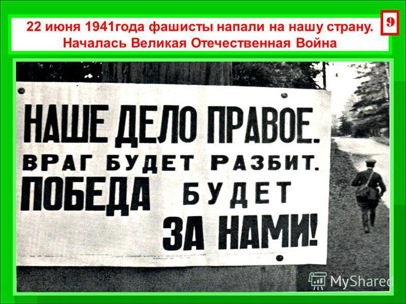 22 июня 1941 года фашисты напали на нашу страну. Началась Великая Отечественная Война 9
