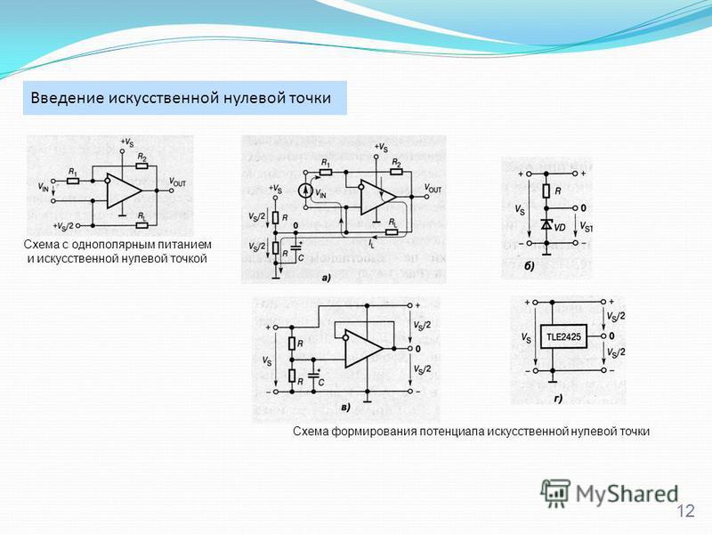 Введение искусственной нулевой точки 12 Схема с однополярным питанием и искусственной нулевой точкой Схема формирования потенциала искусственной нулевой точки