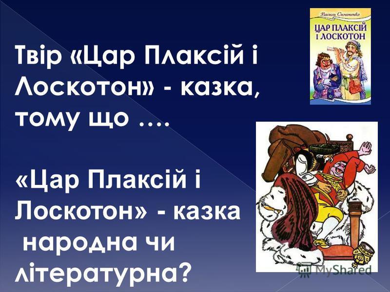 Твір «Цар Плаксій і Лоскотон» - казка, тому що …. «Цар Плаксій і Лоскотон» - казка н ародна чи літературна?