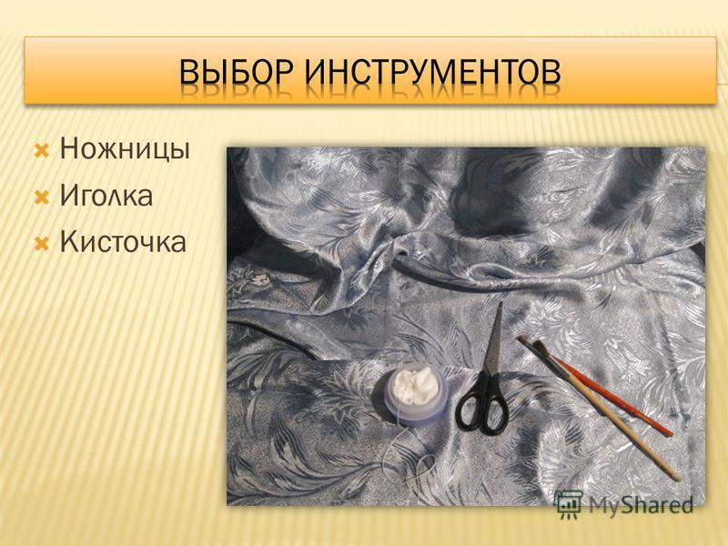 Ножницы Иголка Кисточка