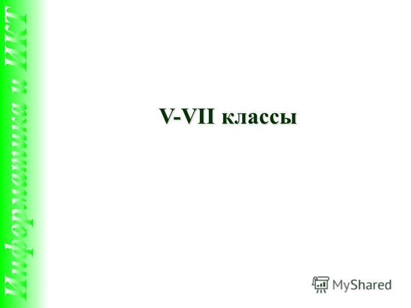 V-VII классы