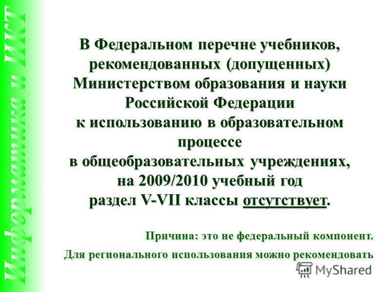 В Федеральном перечне учебников, рекомендованных (допущенных) Министерством образования и науки Российской Федерации к использованию в образовательном процессе в общеобразовательных учреждениях, на 2009/2010 учебный год раздел V-VII классы отсутствуе