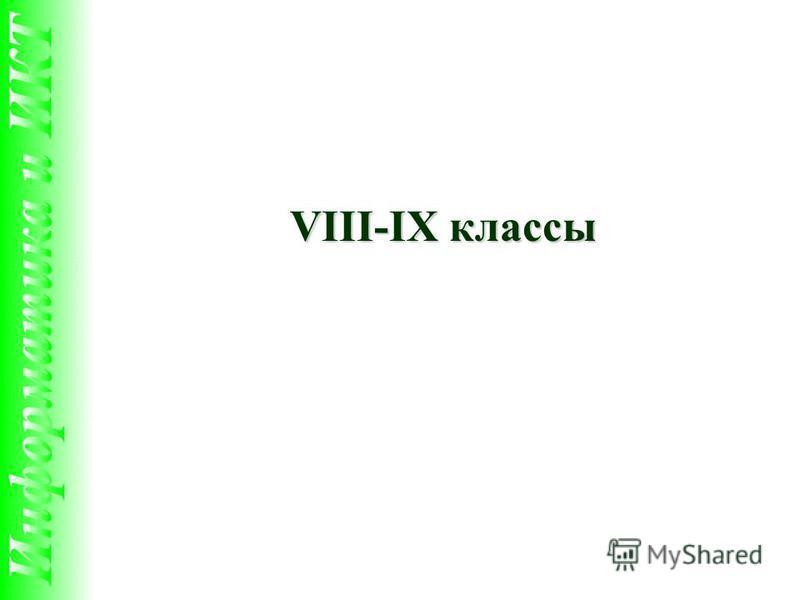 VIII-IX классы