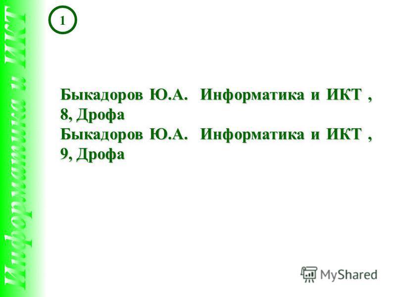 Быкадоров Ю.А. Информатика и ИКТ, 8, Дрофа Быкадоров Ю.А. Информатика и ИКТ, 9, Дрофа 1