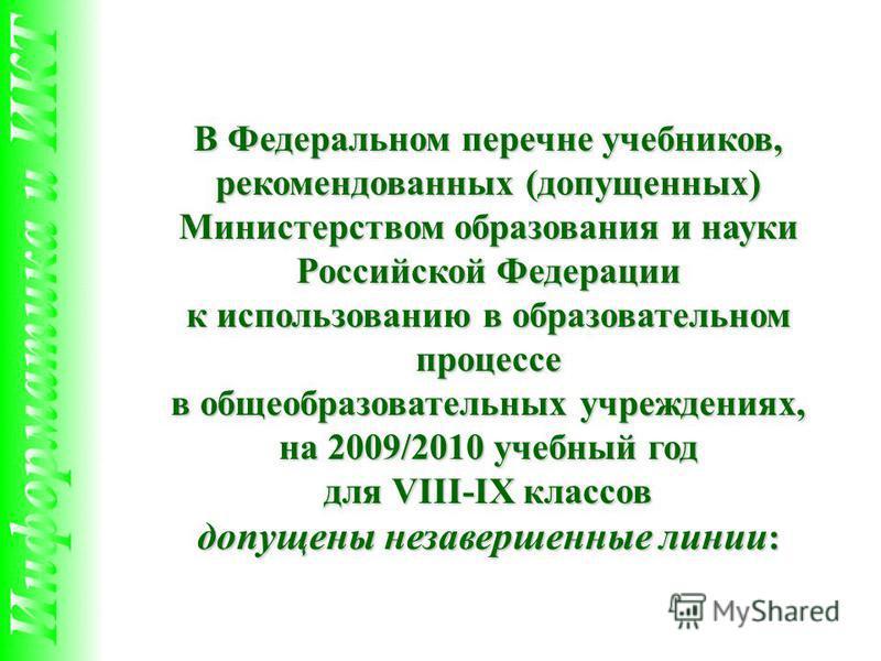 В Федеральном перечне учебников, рекомендованных (допущенных) Министерством образования и науки Российской Федерации к использованию в образовательном процессе в общеобразовательных учреждениях, на 2009/2010 учебный год для VIII-IX классов допущены н