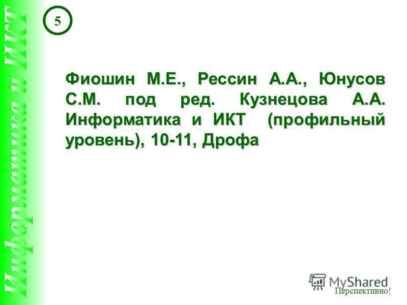 Фиошин М.Е., Рессин А.А., Юнусов С.М. под ред. Кузнецова А.А. Информатика и ИКТ (профильный уровень), 10-11, Дрофа 5 Перспективно!