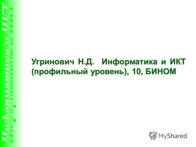 Угринович Н.Д. Информатика и ИКТ (профильный уровень), 10, БИНОМ