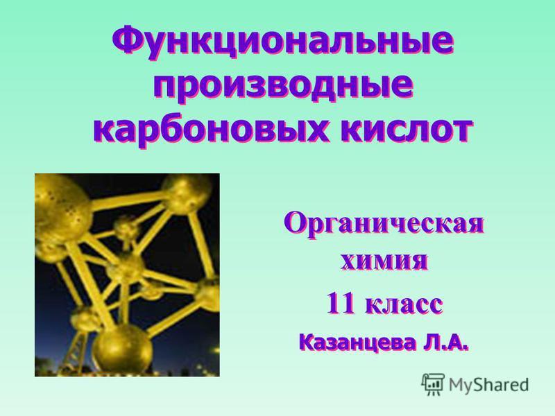 Функциональные производные карбоновых кислот Органическая химия 11 класс Органическая химия 11 класс Казанцева Л.А.