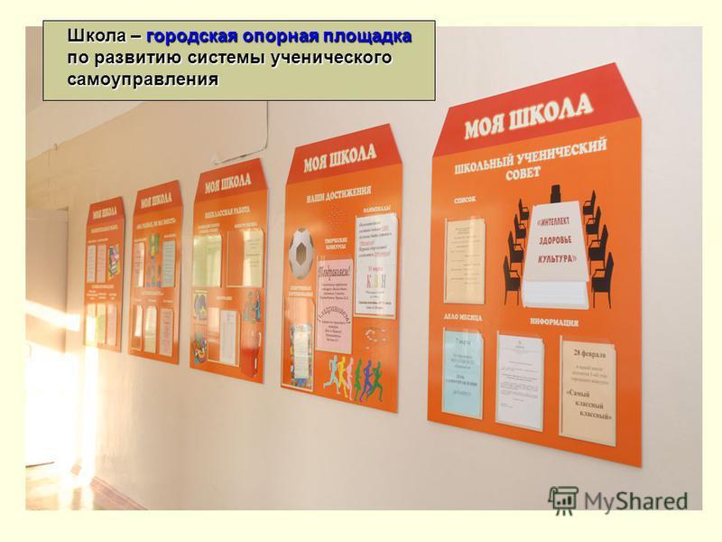 Школа – городская опорная площадка по развитию системы ученического самоуправления