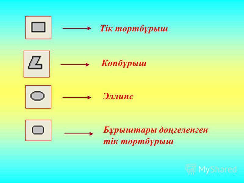 Бүріккіш (пульверизатор эффектісі) Жазу немесе мәтін енгізу Түзу сызық Қисық сызық