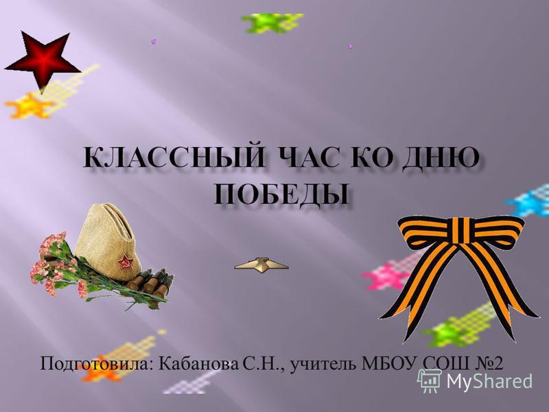 Подготовила : Кабанова С. Н., учитель МБОУ СОШ 2