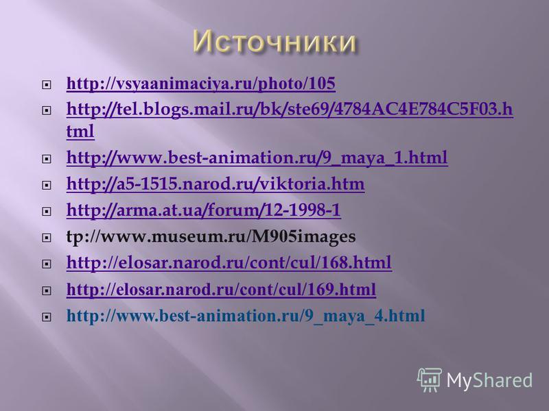 http://vsyaanimaciya.ru/photo/105 http://tel.blogs.mail.ru/bk/ste69/4784AC4E784C5F03. h tml http://tel.blogs.mail.ru/bk/ste69/4784AC4E784C5F03. h tml http://www.best-animation.ru/9_maya_1. html http://a5-1515.narod.ru/viktoria.htm http://arma.at.ua/f