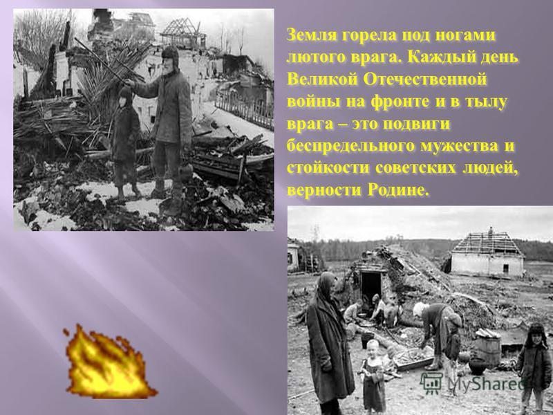 Земля горела под ногами лютого врага. Каждый день Великой Отечественной войны на фронте и в тылу врага – это подвиги беспредельного мужества и стойкости советских людей, верности Родине.