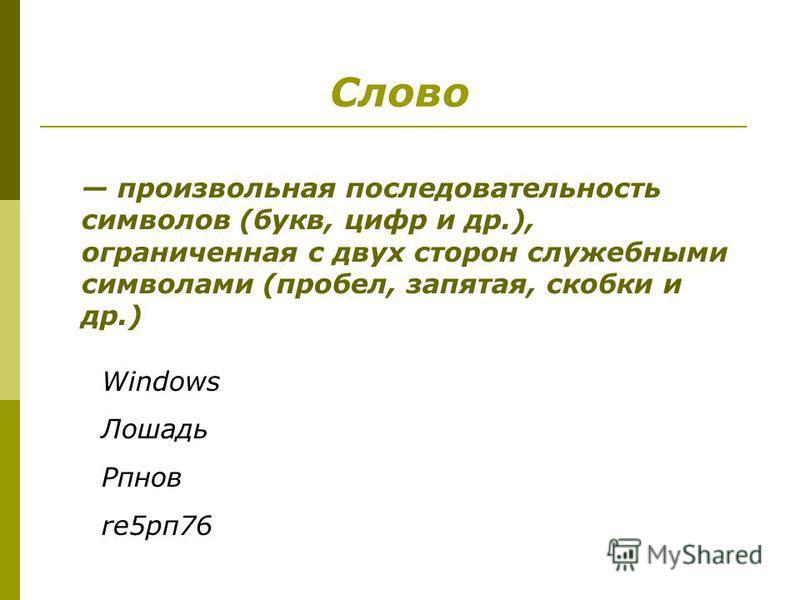 Слово произвольная последовательность символов (букв, цифр и др.), ограниченная с двух сторон служебными символами (пробел, запятая, скобки и др.) Windows Лошадь Рпнов re5 рп 76