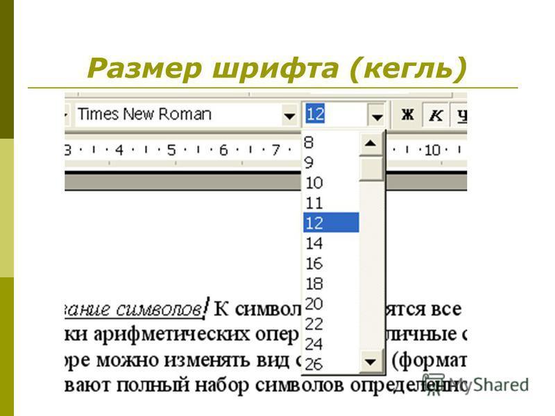 Размер шрифта (кегль)